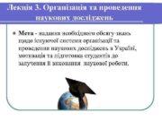 Лекція 3. Організація та проведення   наукових