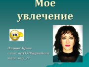 Мое увлечение Олейник Ирина e-mail: nery1310@gmail.com Skype: nery_13