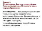 Лекция 8. Метаморфизм. Факторы метаморфизма. Типы метаморфизма. Метасоматическое