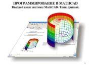 ПРОГРАММИРОВАНИЕ В MATHCAD Входной язык системы Math. CAD.