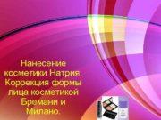 Нанесение косметики Натрия. Коррекция формы лица