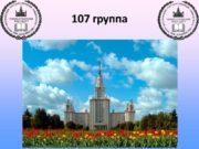 107 группа Fighting Время 10:40 едим Наша Настенька