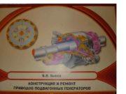 Назначение и типы приводов подвагонных генераторов  Приводы