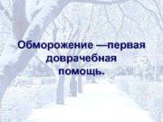 Обморожение —первая  доврачебная    помощь.