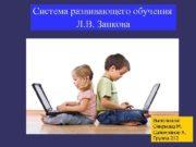 Система развивающего обучения   Л. В. Занкова