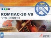 КОМПАС-3 D V 9 ЧТО НОВОГО?  Встречайте: