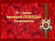 70 – летию великой ПОБЕДЫ посвящается Книга памяти