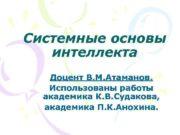 Системные основы  интеллекта  Доцент В. М.