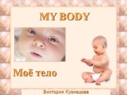 MY BODY Виктория Кузнецова Моё тело ГОЛОВА HEAD