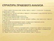 СТРУКТУРА ПРАВОВОГО АНАЛИЗА 1. Общая оценка согласованности системы