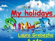 My holidays. Laura Grebezha 6 «А». In the