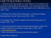 СИСТЕМАТИКА ПТИЦ 1. Красная книга Красноярского края. Редкие