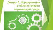 Лекция 5. Нормирование  в области охраны окружающей