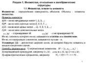 Раздел 1. Множества, отношения и алгебраические