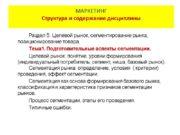 Раздел 5. Целевой рынок, сегментирование рынка, позиционирование товара.