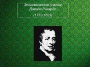 Экономическое учение  Давида Рикардо (1772 -1823)