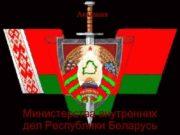 Министерства внутренних дел Республики Беларусь   т.