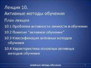 Лекция 10. Активные методы обучения План лекции 10.