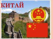 КИТАЙ  КИТАЙСЬКА НАРОДНА РЕСПУБЛІКА(КНР)   СТОЛИЦЯ