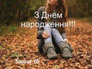 З Днем народження!!!  Sweet 16