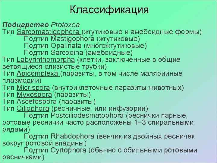 paraziți apicomplexan protozoan)