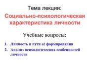 Тема лекции: Социально-психологическая характеристика личности