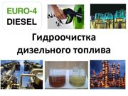 Гидроочистка дизельного топлива  1.