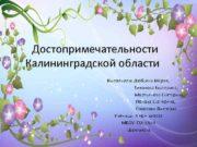 Достопримечательности Калининградской области    Выполнили: