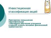 Инвестиционная классификация акций Программа повышения квалификации «Методика обучения