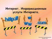 Интернет. Информационные услуги Интернета.