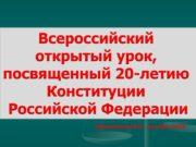 Всероссийский открытый урок, посвященный 20-летию Конституции Российской Федерации