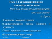 08.12.2017 Абабкова М.Ю. 1 Тема 4. Сегментация рынка: