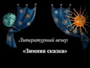 Литературный вечер  «Зимняя сказка»  Александр Арапов