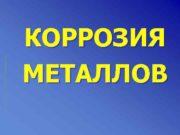 КОРРОЗИЯ МЕТАЛЛОВ     Формы коррозии