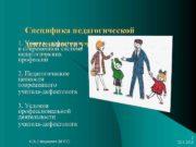 Специфика педагогической  деятельности учителя-дефектолога 1. Учитель-дефектолог