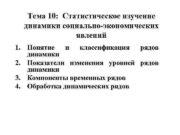 Тема 10: Статистическое изучение  динамики
