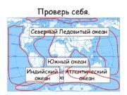 Проверь себя. Тихий океан Северный Ледовитый океан Атлантический