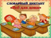 СЛОВАРНЫЙ ДИКТАНТ «Всё для дома» КВ РТИРА О