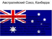 Австралийский Союз, Канберра Британский флаг в крыже символизирует