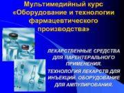 Мультимедийный курс  «Оборудование и технологии