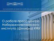 О работе пресс-центра Набережночелнинского института (филиала) КФУ