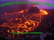 Горные породы и минералы минеральные ресурсы мира Природные