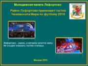 Молодежная палата Лефортово Район Лефортово принимает гостей Чемпионата
