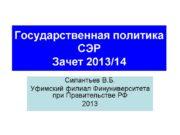 Государственная политика СЭР Зачет 2013/14 Силантьев В.Б. Уфимский