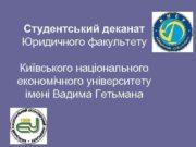 Студентський деканат Юридичного факультету Київського національного економічного університету