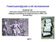 Гемотрансфузия и её осложнения    Куликов