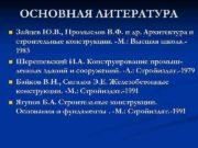 ОСНОВНАЯ ЛИТЕРАТУРА n  Зайцев Ю. В.