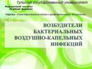 Тульский государственный университет Медицинский институт Лечебный