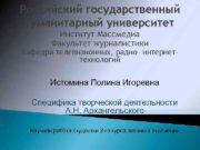 Российский государственный гуманитарный университет  Институт Массмедиа