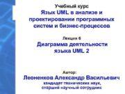 Учебный курс Язык UML в